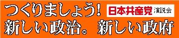 つくりましょう!新しい政治。新しい政府。日本共産党演説会