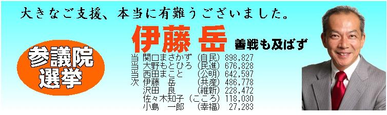 日本共産党埼玉南部地区委員会