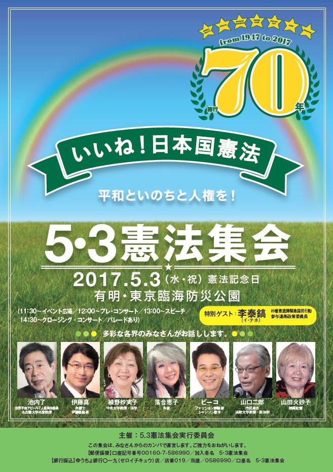 5月3日11:30から東京臨海防災公園で