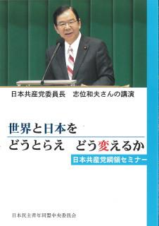 世界と日本をどうとらえ、どう変えるか 日本共産党綱領セミナー